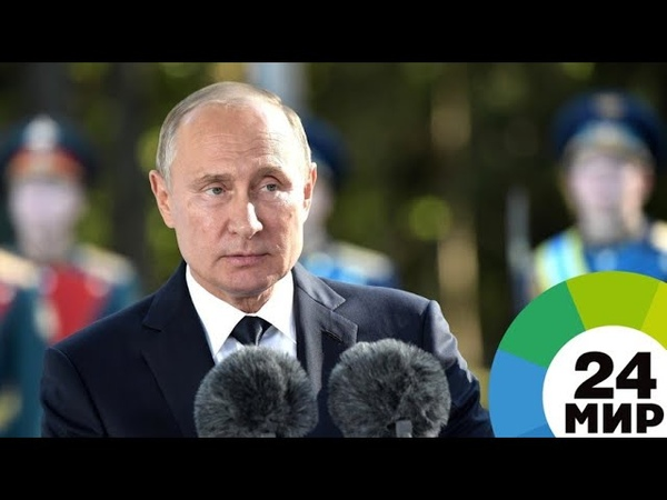 Путин призвал помнить героев ВОВ и воспитывать память в потомках - МИР 24