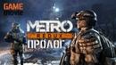 METRO REDUX - ПРОЛОГ