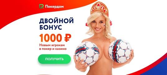 фото Реклама девушка покердом
