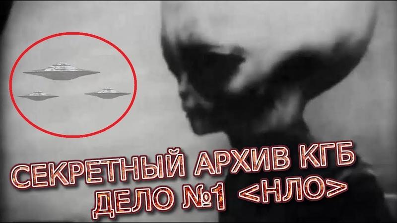 Секретные Файлы КГБ об НЛО Документальный Научно-познавательный