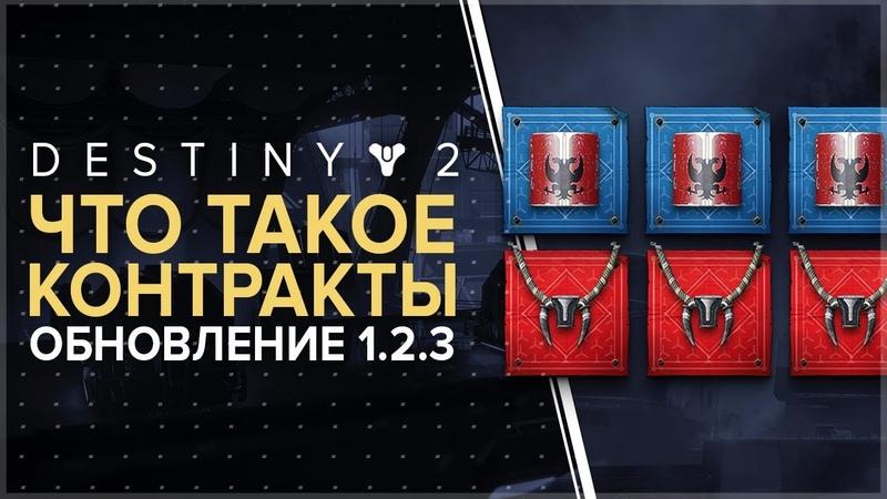 Destiny 2. Что такое Контракты? Возвращение баунти в патче 1.2.3