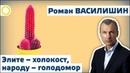 РОМАН ВАСИЛИШИН ЭЛИТЕ ХОЛОКОСТ НАРОДУ ГОЛОДОМОР 16 11 2018 РАССВЕТ