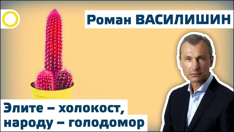 РОМАН ВАСИЛИШИН. ЭЛИТЕ – ХОЛОКОСТ, НАРОДУ – ГОЛОДОМОР. 16.11.2018 РАССВЕТ