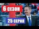МОЛОДЁЖКА 6 СЕЗОН 25 Серия Анонс и дата выхода