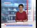 Чебоксарский аэропорт будет носить имя летчика космонавта Андрияна Николаева