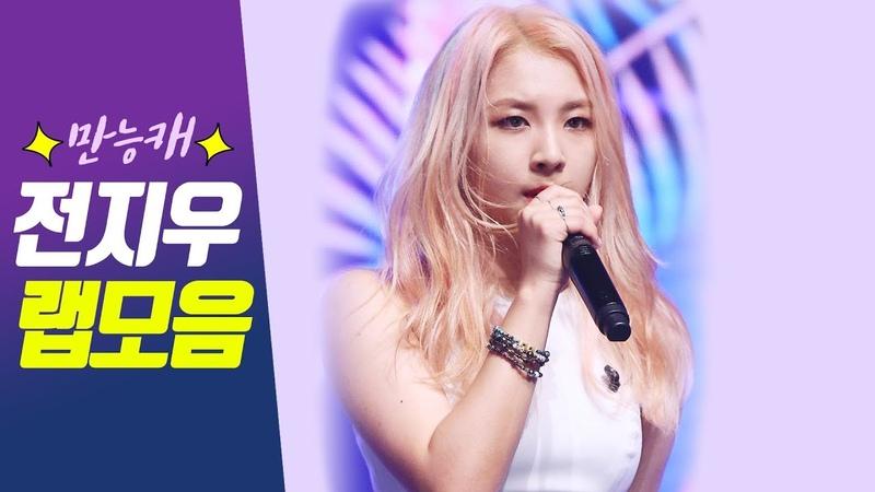 [카드KARD] 만능 컬러조커 전지우 랩모음 Jiwoo Rap Compilation