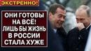 МОЛНИЯ ТАКОГО ЕЩЕ НЕ БЫЛО ПУТИН И МЕДВЕДЕВ ДЕЛАЮТ ВСЁ ЧТОБЫ ЖИЗНЬ В РОССИИ СТАЛА ЕЩЕ ХУЖЕ
