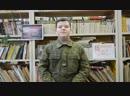 «Конкурс Дороги Афганской войны » Некипелов Иван