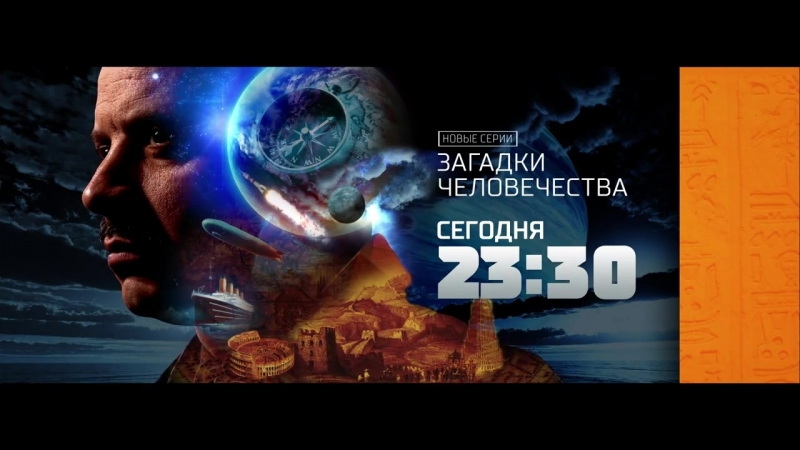Загадки человечества 20 августа на РЕН ТВ