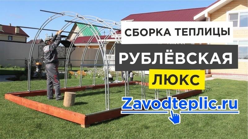 Установка теплицы Рублевская Люкс: Инструкция. (Сборка, Монтаж). ЗАВОД ГОТОВЫХ ТЕПЛИЦ
