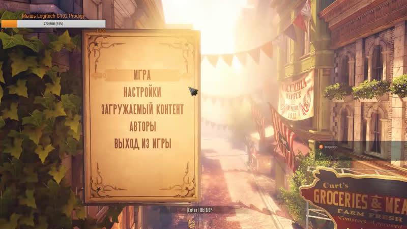 BioShock Infinite -=- Даму стыбзил. Остается свалить отсюда.