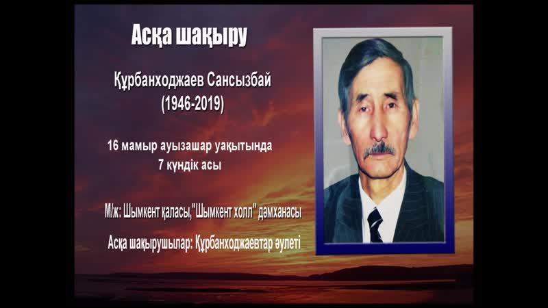 Түркістан_асқа шақыру Құрбанходжаев Сансызбай