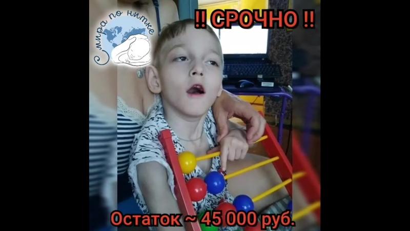 Тимур Шатов подопечный благотворительного фонда С мира по нитке