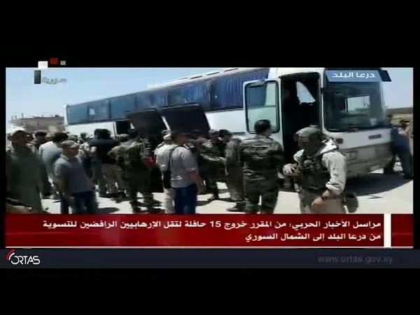 Пятнадцать автобусов планируется перевозить террористов, отказывающихся поселиться из Дараа аль-Балада в северную Сирию