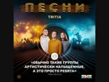 Новые ПЕСНИ - TRITIA