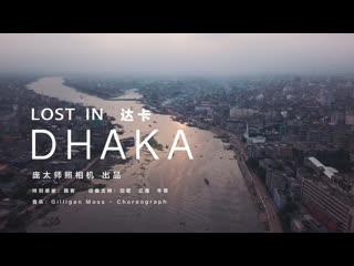 庞太师 - lost in dhaka