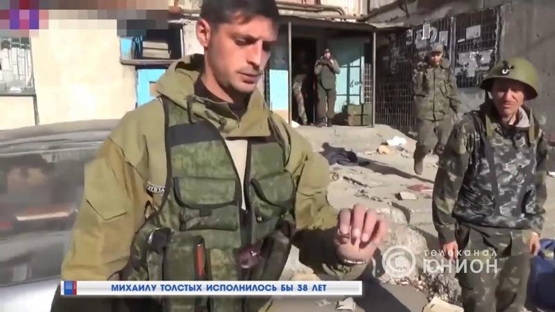 Михаилу Толстых исполнилось бы 38 лет. 19.07.2018, Панорама
