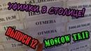 12 УФИМКИ В МОСКВЕ Как прожить в Москве что делать куда пойти