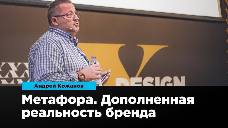 Метафора как дополненная реальность бренда Андрей Кожанов Prosmotr