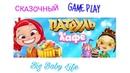Сказочный Патруль Кафе прохождение (2-3 день) Кафе Детское игровое Видео