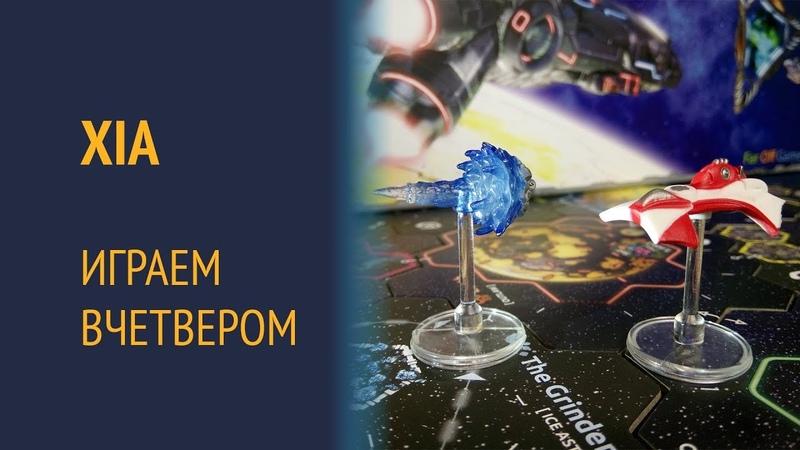Xia: Legends of a Drift System — Играем вчетвером