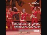 Танцевальная дуэль китайских бабушек- танец по мотивам китайского театра тенейVS хип-хоп