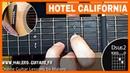 Eagles - Hotel California Intro Guitar Tutorial