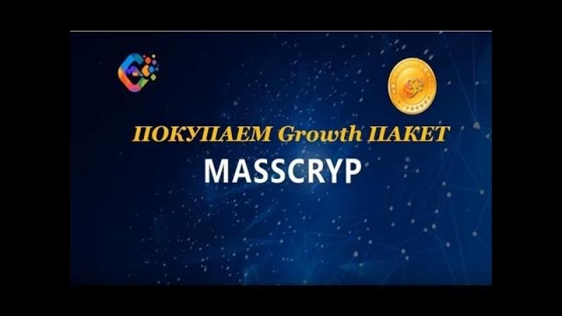 MASSCRYP ПЕРЕВОД СРЕДСТВ С ТУРНОВЕР ВАЛЕТ НА GROWTH