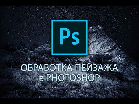 PS, CameraRAW Обработка летнего ночного пейзажа BW с холодной тонировкой Крым, Тропа Голицына