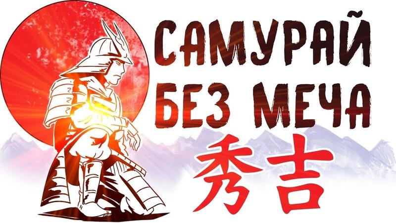«Самурай без меча». Китами Масао | Книга за 5 минут