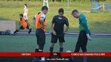 Футбол Уфа: Обзор матча | Октан - Союз Казаков России