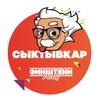 Эйнштейн PARTY   Квиз пати в Сыктывкаре
