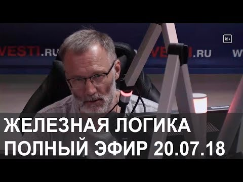 Сергей Михеев Железная логика Полный эфир 20 07 18