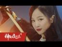 吴宣仪 x 神都夜行录 Rocket Girls 火箭少女101 Ver 网易