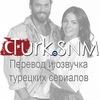 TurkSiNeMa/ЧЕРНАЯ ЛЮБОВЬ/ПЕРЕВОД СЕРИАЛОВ/ПТАШКА