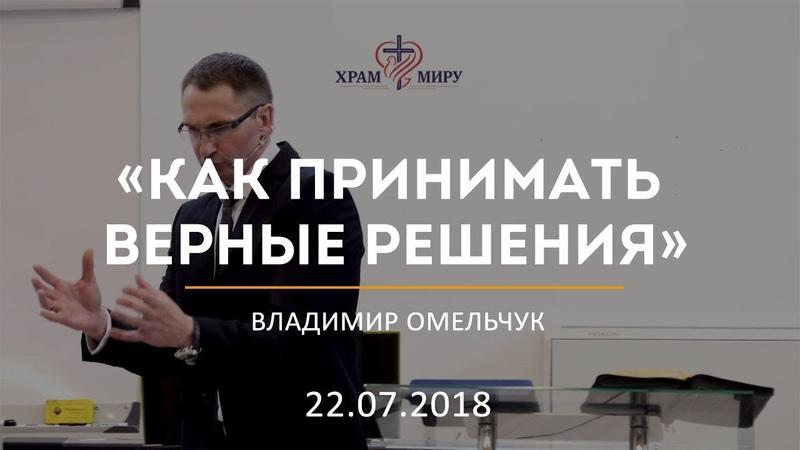 Как принимать верные решения Владимир Омельчук 22.07.2018