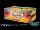 Р8585 Огненная панорама 1 2х150 пиротехника оптом огОнёк