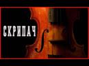 Скрипач / The Violinist (2009)[RUS_datynet]