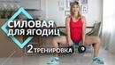 Катя Медушкина - Силовая тренировка для упругих ягодиц