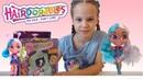 Куклы с прическами HAIRDORABLES интересней LOL. Распаковка сюрпризов. Обзор новинки