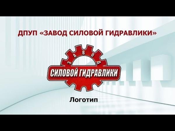 Слайд шоу - презентация. ЗАВОД СИЛОВОЙ ГИДРАВЛИКИ.