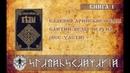 Сантии Веды Перуна Книга полностью Славяно Арийские Веды Книга 1