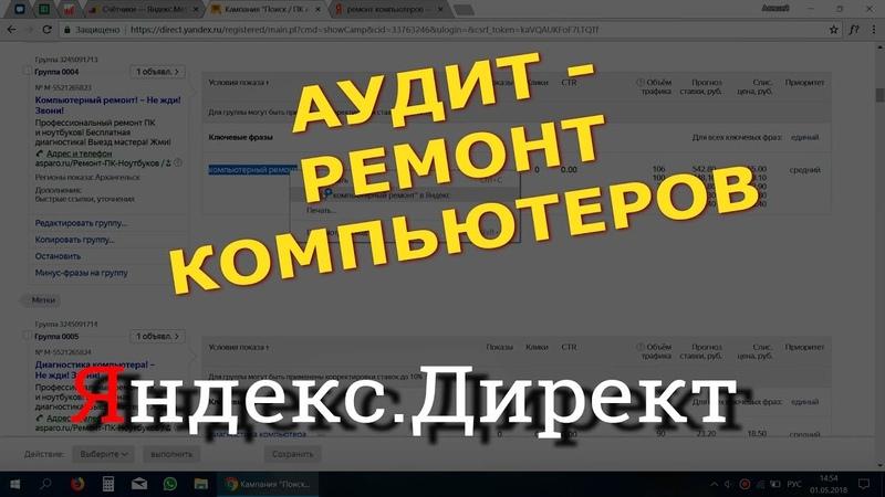 Аудит Яндекс Директ - ремонт компьютеров и телефонов.    Алексей Донской.