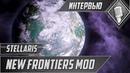 Stellaris Real Space New Frontiers Mod Интервью с разработчиком