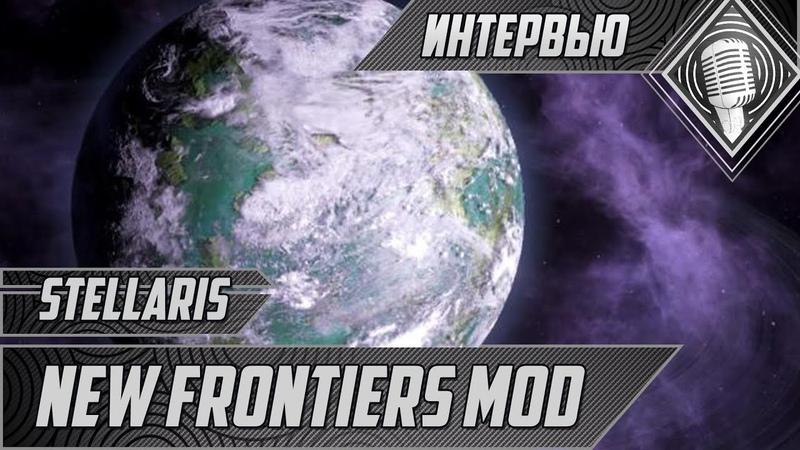 Stellaris - Real Space New Frontiers Mod - Интервью с разработчиком