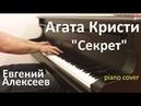 Агата Кристи Секрет Евгений Алексеев фортепиано