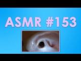 #153 ASMR ( АСМР ): Suzevi - Чистка грязных ушей, шепот (Ear scab removal, ear cleaning. Whispering)