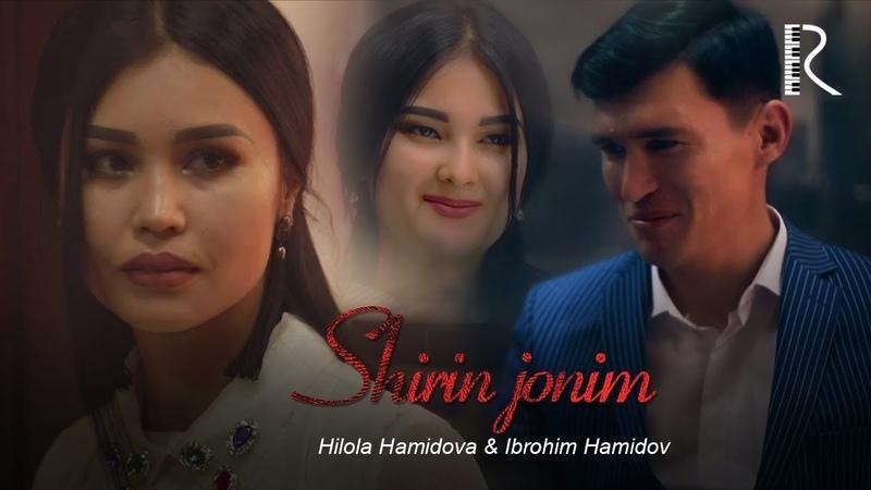 Hilola Hamidova va Ibrohim Hamidov - Shirin jonim | Хилола ва Иброхим - Ширин жоним