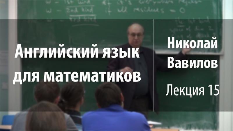 Лекция 15   Английский язык для математиков   Николай Вавилов   Лекториум