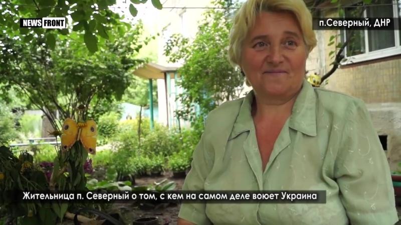 Жительница п. Северный о том, с кем на самом деле воюет Украина